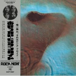 CD PINK FLOYD MEDDLE  Japan...